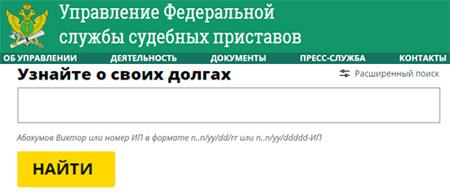 Проверка долгов в Новороссийске